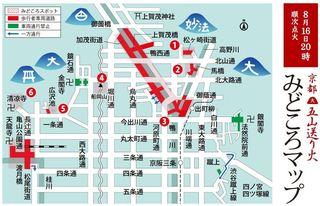 京都五山送五山みどころマップ.JPG