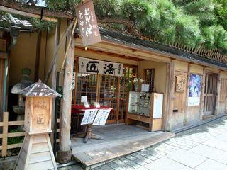 kyoto rakusyou.jpg